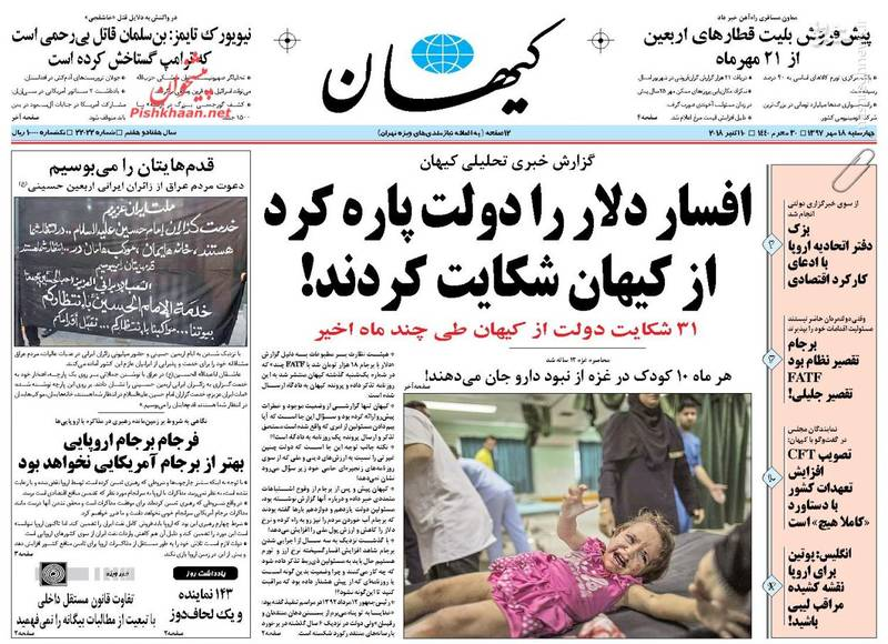کیهان: افسار دلار را دولت پاره کرد از کیهان شکایت کردند!