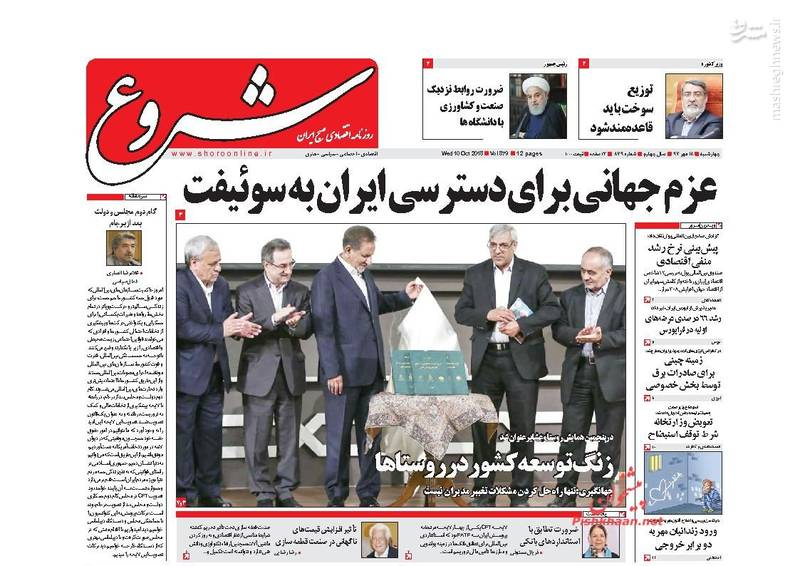 شروع: عزم جهانی برای دسترسی ایران به سوئیفت