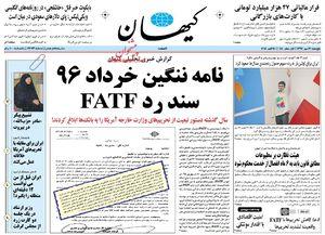 صفحه نخست روزنامههای پنجشنبه ۱۹مهر