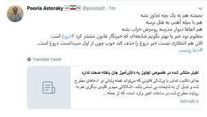شایعهای که خبرنگار روزنامه قانون منتشر کرد +عکس