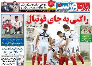 روزنامه های ورزشی پنجشنبه ۱۹ مهر
