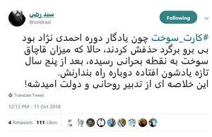 خلاصهای از تدبیر دولت روحانی