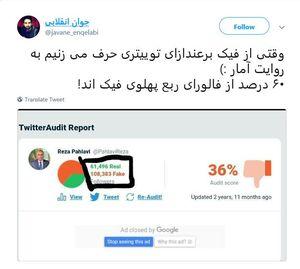 ۶۰ درصد دنبالکنندههای ربع پهلوی جعلی هستند +عکس