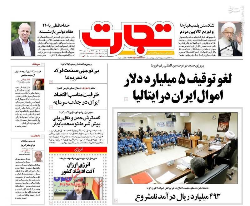 تجارت: لغو توقیف ۵میلیارد دلار اموال ایران در ایتالیا