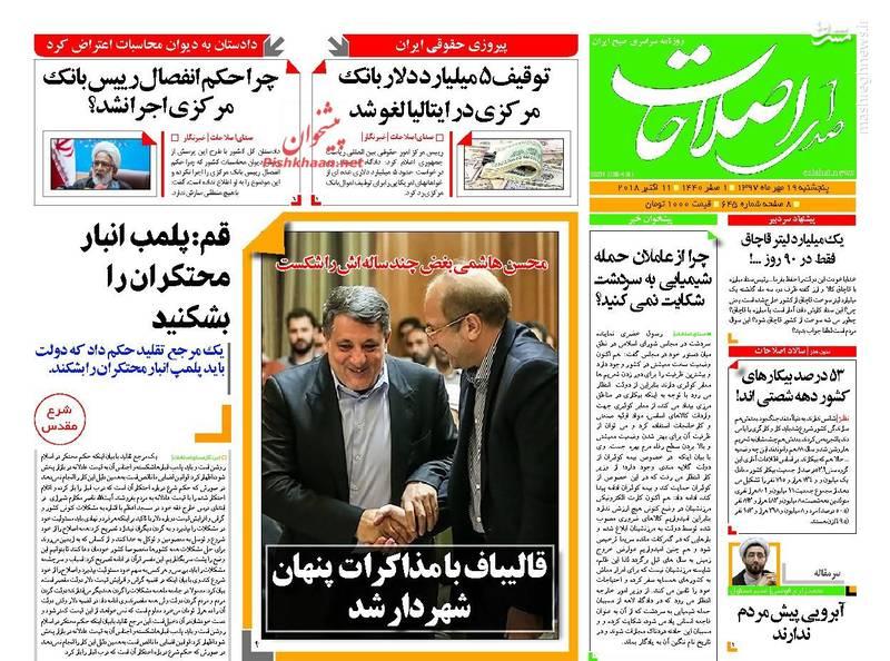 صدای اصلاحات: قالیباف با مذاکرات پنهان شهردار شد