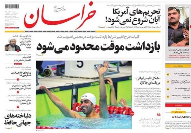خراسان: بازداشت موقت محدود میشود