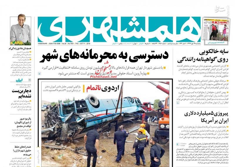 همشهری: دسترسی به محرمانههای شهر