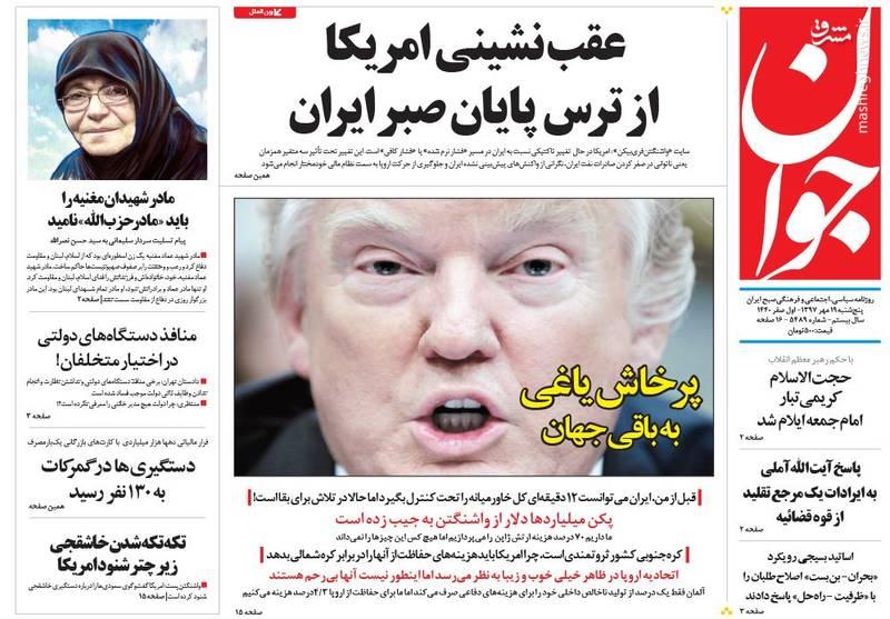 جوان: عقب نشینی امریکا از ترس پایان صبر ایران