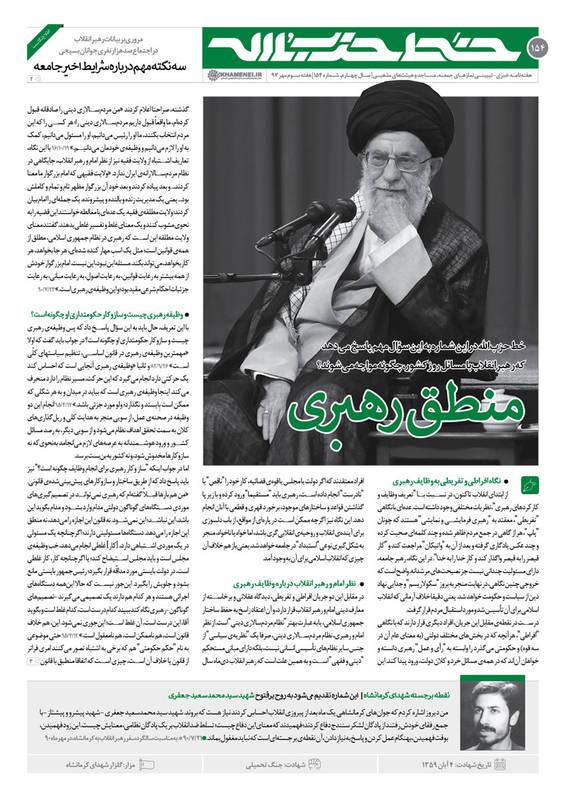 خط حزب الله ۱۵۴:                                  منطق رهبری