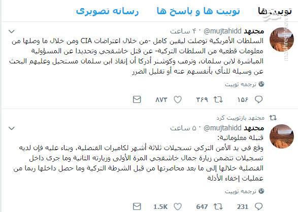 «بمب خبری» جدید از حادثه خاشقچی در کنسولگری عربستان