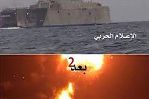 انتشار فیلم کشتی لجستیک سوئیفت توسط یمنی ها