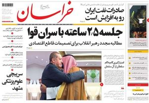 عکس/ صفحه نخست روزنامههای شنبه 21مهر