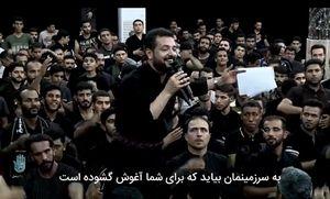 فیلم/ واکنش مداح عراقی به نوحه میثم مطیعی