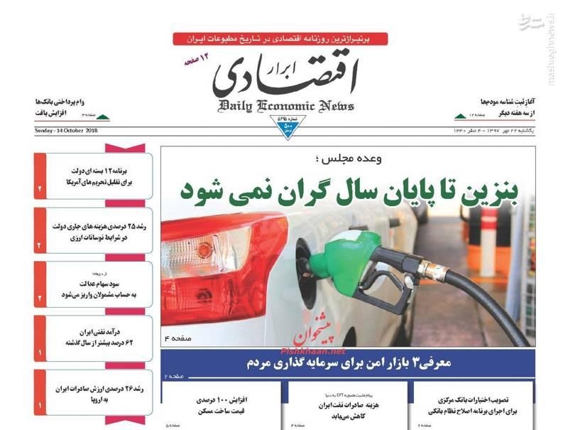 ابرار اقتصادی: بنزین تا پایان سال گران نمیشود