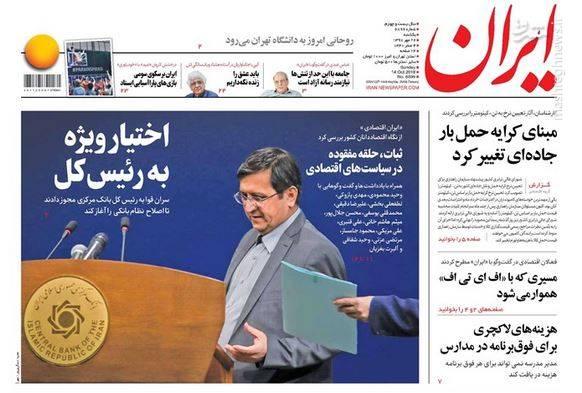 ایران: اختیار ویژه به رئیس کل