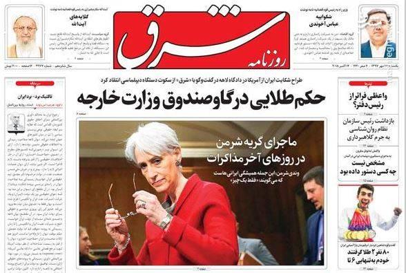 شرق: حکم طلایی در گاوصندوق وزارت خارجه