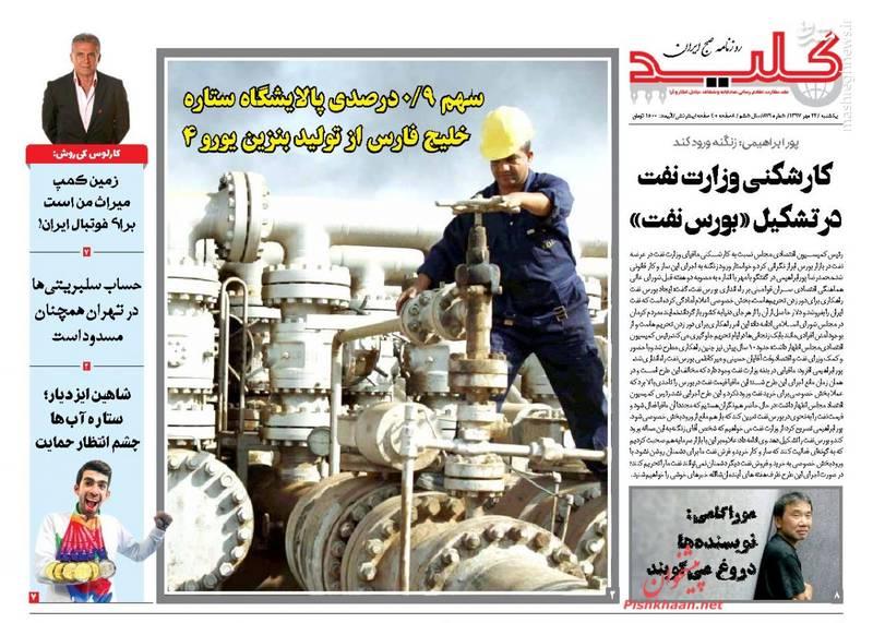کلید: کارشکنی وزارت نفت در تشکیل «بورس نفت»
