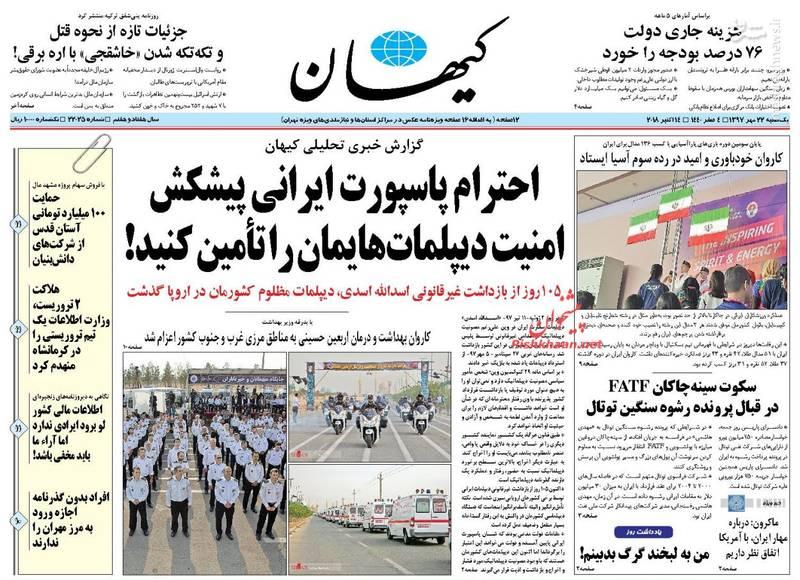 کیهان: احترام پاسپورت ایرانی پیشکش، امنیت دیپلماتهایمان را تامین کنید!