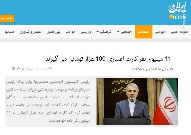 17 مهر/ خدادادی رئیس کمیسیون اجتماعی: آقای نوبخت در جلسه اعلام کرد که کارت اعتباری صد هزار تومانی به 11 میلیون نفر داده خواهد شد.