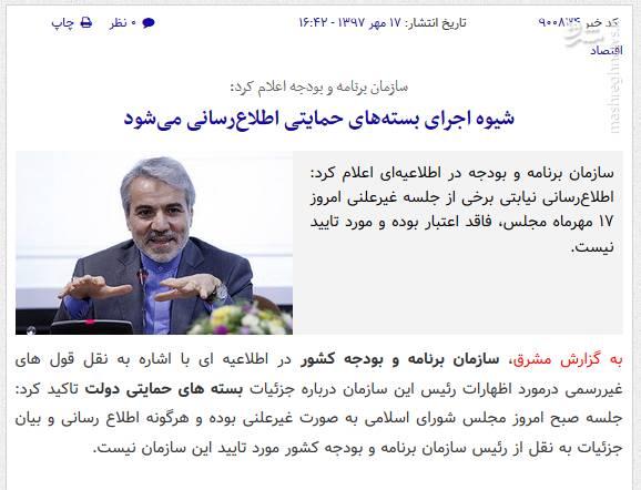 17 مهر/ سازمان برنامهوبودجه: جزئیات برنامههای دولت برای اجرای بستههای حمایتی پس از تصویب نهایی به اطلاع مردم خواهد رسید.