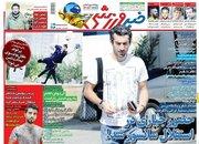 عکس/ روزنامههای ورزشی دوشنبه ۲۳ مهر