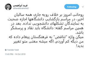 تناقض عجیب روحانی در دانشگاه تهران