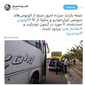 ایران خودرو و سایپا باز هم مردود شدند +عکس