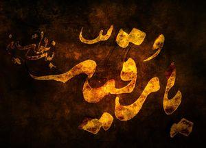 صوت/ گلچین شهادت حضرت رقیه(س) با نوای میثم مطیعی