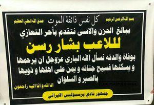 عکس/ بنر همدردی باشگاه پرسپولیس برای بشار رسن