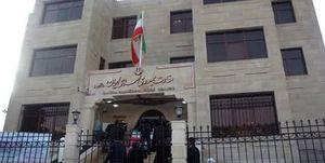 سفارت ایران در ترکیه