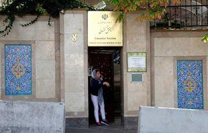 عکس/ وضعیت سفارت ایران در ترکیه