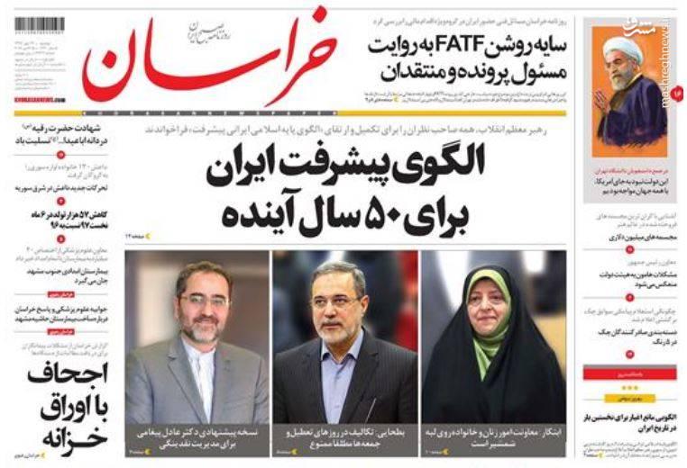 خراسان: الگوی پیشرفت ایران برای ۵۰سال آینده