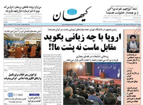 کیهان: اروپا با چه زبانی بگوید مقابل ماست نه پشت ما؟!