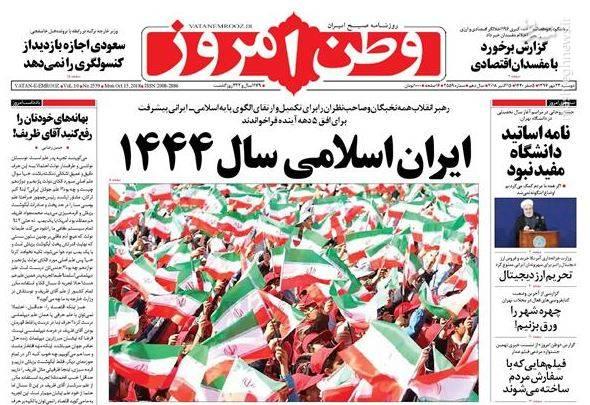 وطن امروز: ایران اسلامی سال ۱۴۴۴