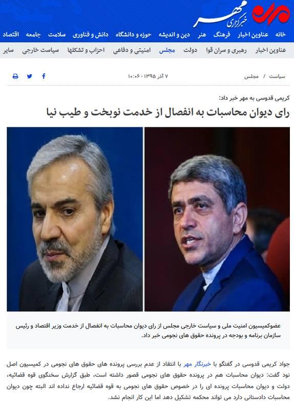 مشرق گزارش میدهد؛                                  بیقانونی رئیسجمهوری که حقوقدان است/ چرا حکم دیوان محاسبات برای سیف اجرا نشد؟