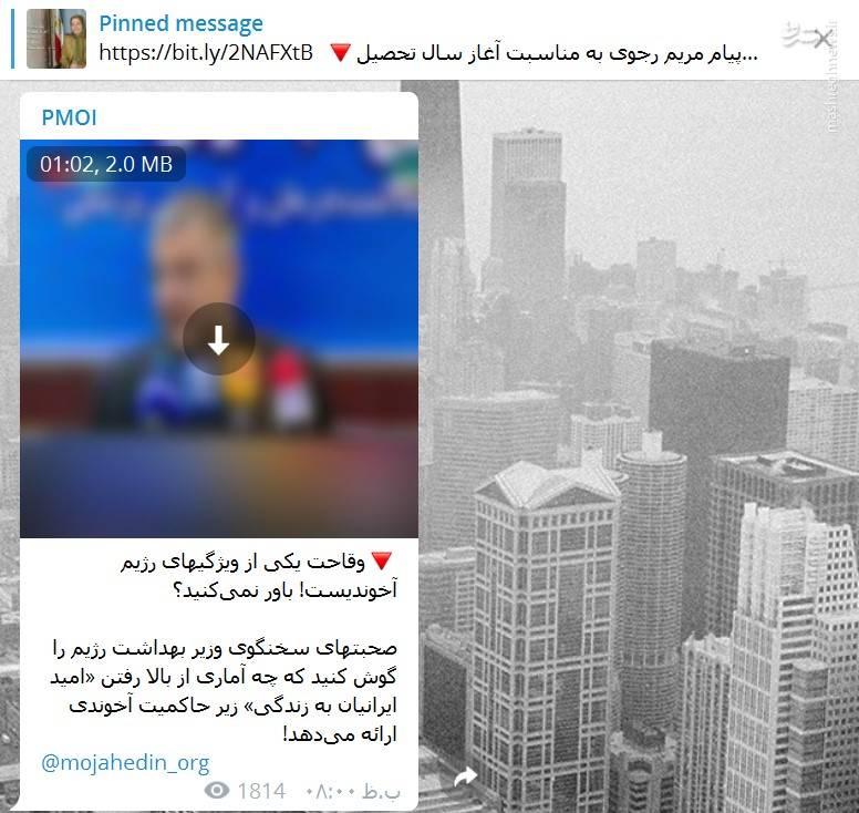 سوءاستفاده خوب منافقین از اظهارات آقای وزیر +تصاویر