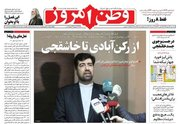 عکس/ صفحه نخست روزنامههای سهشنبه ۲۴مهر
