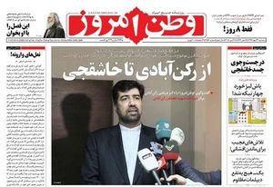 صفحه نخست روزنامههای سهشنبه ۲۴مهر