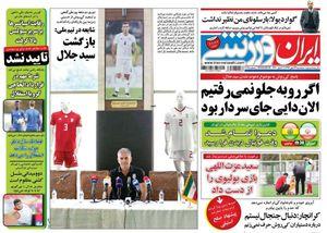 عکس/ روزنامههای ورزشی سهشنبه ۲۴ مهر