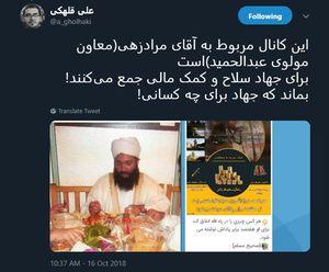 """کانالی که در ایران برای """"جهاد"""" پول جمع میکند؟!"""