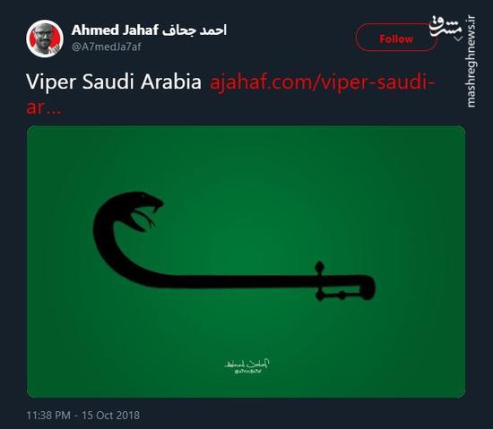 طرح هنرمندانه یک گرافیست عرب علیه سعودیها