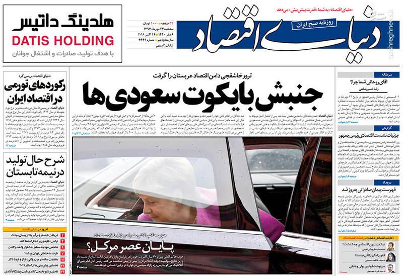 دنیای اقتصاد: جنبش بایکوت سعودیها