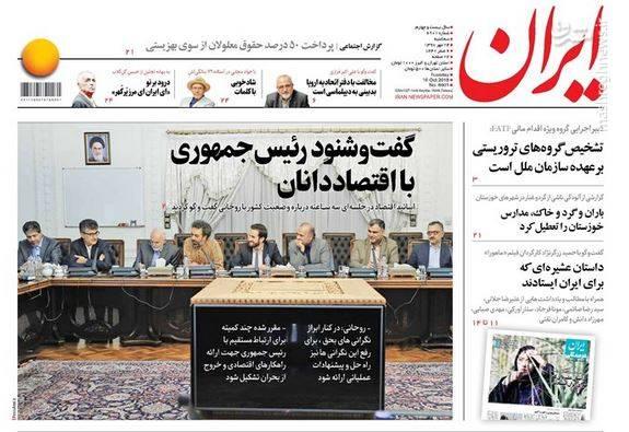 ایران: گفت و شنود رئیس جمهوری با اقتصاددانان