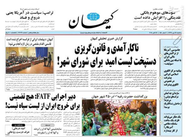 کیهان: ناکارآمدی و قانون گریزی دستپخت لیست امید برای شورای شهر!