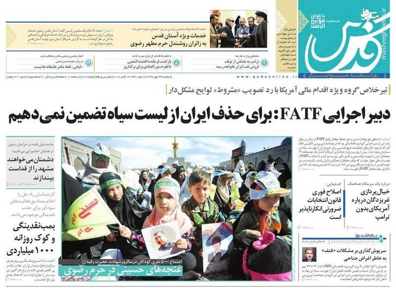 قدس: دبیر اجرایی FATF :برای حذف ایران از لیست سیاه تضمین نمیدهیم