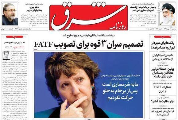 شرق: تصمیم سران ۳قوه برای تصویب FATF
