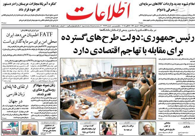 اطلاعات: رئیس جمهوری: دولت طرحهای گسترده برای مقابله با تهاجم اقتصادی دارد