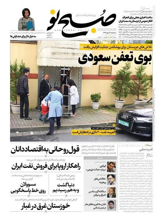 صبح نو: بوی تعفن سعودی