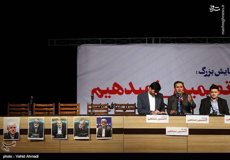 نشست نمایندگان مخالف و موافق FATF