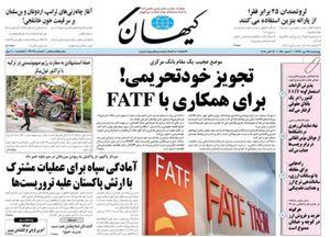 صفحه نخست روزنامههای چهارشنبه ۲۵مهر